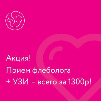 Прием флеболога и УЗИ 1300 рублей!
