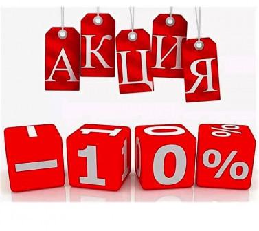 Декабрь - Январь скидка на весь прайс услуг до 10%