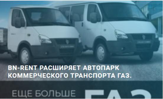 BN-Rent расширяет автопарк коммерческого транспорта ГАЗ