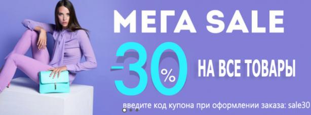 МЕГА РАСПРОДАЖА! Скидка 30% на всё
