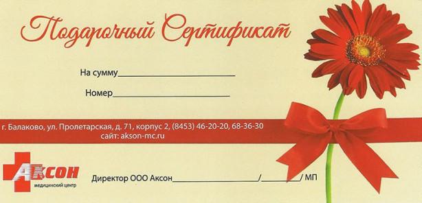 У нас розыгрыш сертификатов!
