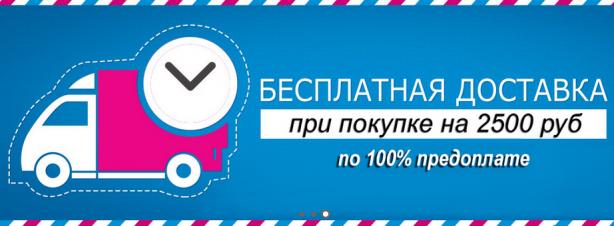 Бесплатная доставка при покупке от 2500 руб