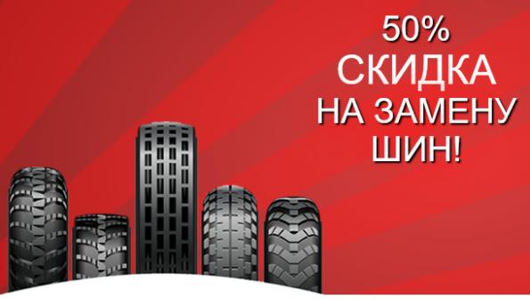 50% СКИДКА НА ЗАМЕНУ ШИН!