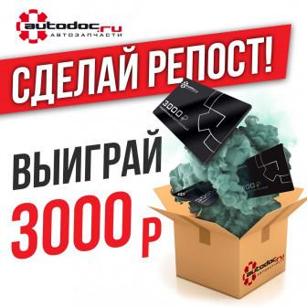 AUTODOC.RU дарит ТРИ сертификата по 3 000 рублей