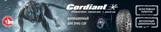 Бесплатный шиномонтаж Cordiant зима 2019
