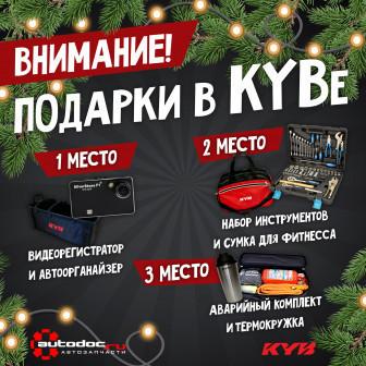 Конкурс от #Autodoc и #KYB «Подарки в KYBе»!