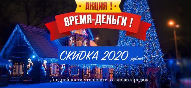 """Акция """"Время- Деньги!"""" Скидка 2020 руб"""