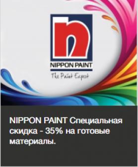 Скидка - 40% на готовые материалы Nippon Paint