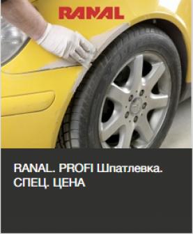 RANAL. PROFI Шпатлевка. СПЕЦ. ЦЕНА