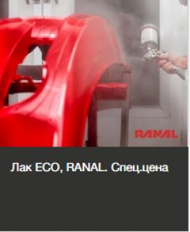 Лак ECO, RANAL. Спец.цена