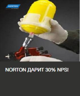 NORTON ДАРИТ 30% NPS!