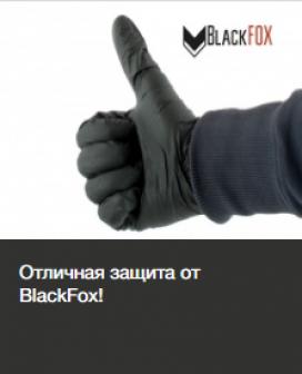 Отличная защита от BlackFox!
