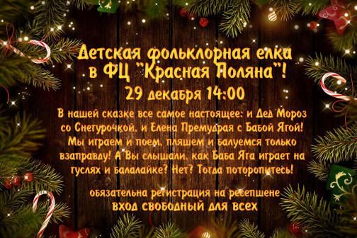 """Детская ёлка в ФЦ """"Красная Поляна"""" 29 декабря! Вход свободный"""