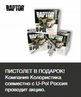 ПИСТОЛЕТ В ПОДАРОК!