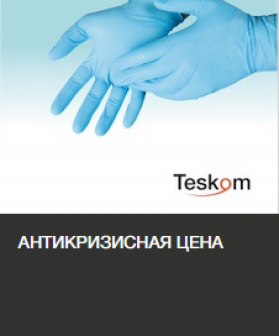 АНТИКРИЗИСНАЯ ЦЕНА. Скидка 50% на нитриловые перчатки Teskom!