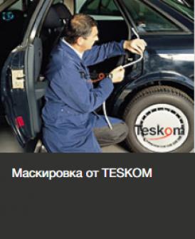 Маскировка от TESKOM