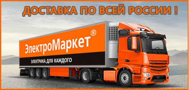 Доставка по всей России! Условия доставки