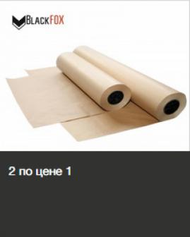 2 по цене 1. Маскировочная бумага BlackFox