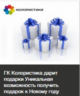ГК Колористика дарит подарки!