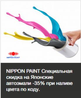 Скидка на Японские автоэмали Nippon Paint -35%