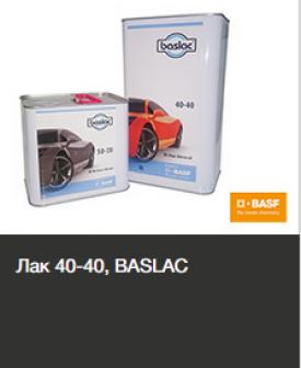 Специальная цена на комплекты лака 40-40 Baslac