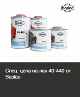 Спец. цена на лак 40-440 от Baslac