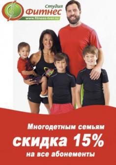 Скидка 15% многодетным семьям