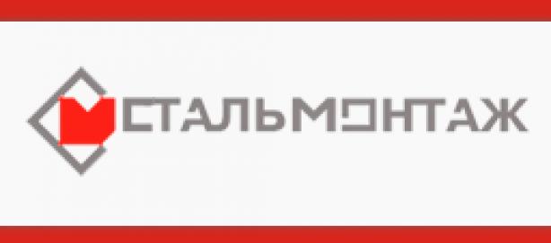 О компании Стальмонтаж