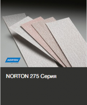 NORTON 275 Серия Спецпредложение