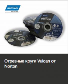 Акция на Отрезные круги Vulcan от Norton