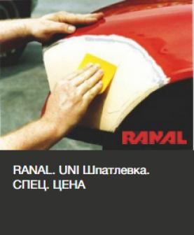 RANAL. UNI Шпатлевка. СПЕЦ. ЦЕНА