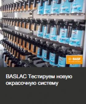 Доступные цены на краску Baslac