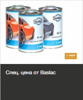 Спец. цена от Baslac