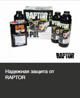 Надежная защита от RAPTOR