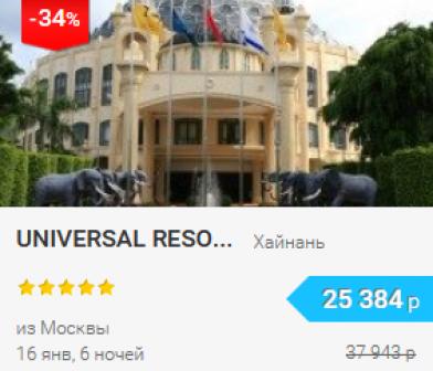 Горящий тур в Китай из Москвы, 16 янв, скидка 34%