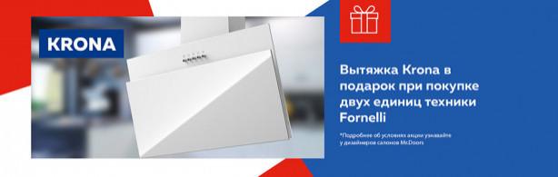 Вытяжка «Krona» в подарок при покупке двух единиц техники «Fornelli»