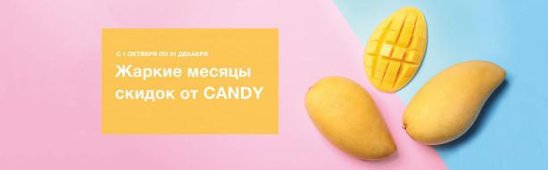 «Жаркие месяцы скидок от CANDY»