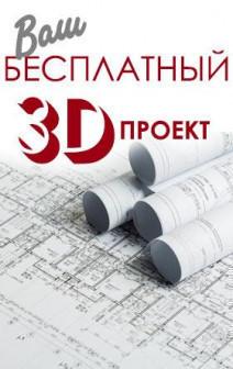 Ваш бесплатный 3Д-проект