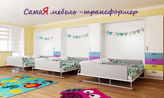 """""""Трансформеры"""" для детских садов"""