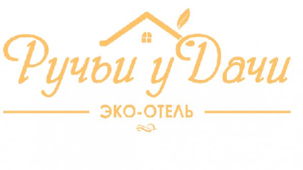 Эко-отель «Ручьи уДачи», о нас