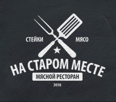 """О ресторане """"На Старом Месте"""""""