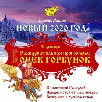 """Новый 2020 год. Развлекательная программа """"Конёк горбунок""""!"""