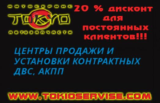 Дисконт 20 % для клиентов!!!