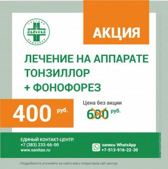 """АКЦИЯ! Лечение на аппарате """"Тонзиллор""""+ фонофорез ВСЕГО 400 рублей!"""