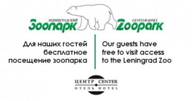 Бесплатный вход в Ленинградский зоопарк!