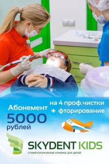 Абонемент на 4 профессиональные чистки + фторирование за 5000 рублей