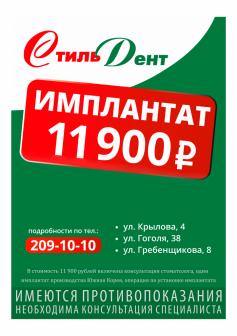 Специальная цена 11 900 рублей на имплантат и его установку