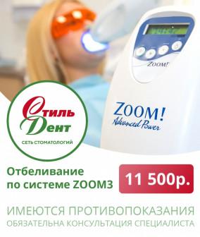 Отбеливание по системе ZOOM3 11 500р