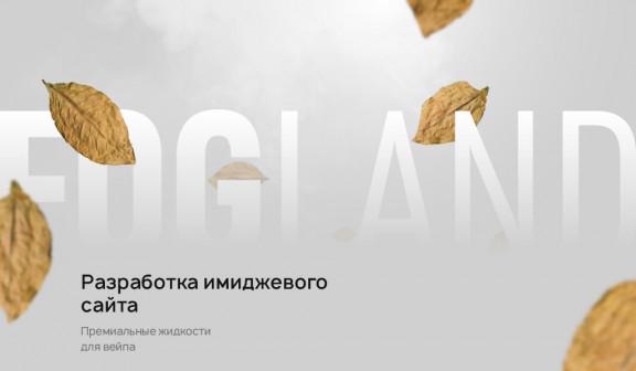 Style You разработали сайт для производителя жидкостей для электронных сигарет www.fog.land
