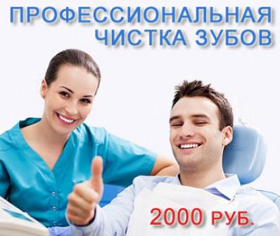 Полная профессиональная чистка зубов - 2000 руб.
